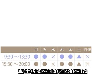 イトーデンタルクリニック|平塚市の歯医者さん